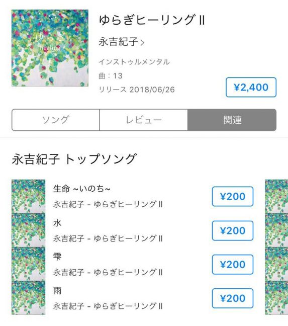 amazon、iTunesでゆらぎヒーリングⅡが販売開始!
